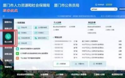 2020厦门最新外来人员落户网上办理指南(申请条件+申请材料+办理流程)